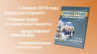 Видеоанонс № 1, 2014 года