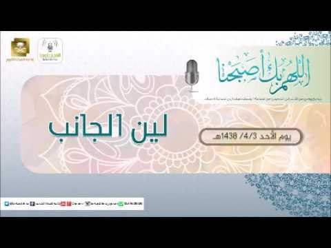 حلقة برنامج اللهم بك اصبحنا 03-04-1438 هـ