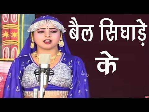 Video सुपर हिट नौटंकी नाच गीत प्रोग्राम | बैल सिघाड़े की  | Sunita | Dharampal Notanki | 2017 Hot Rasiya download in MP3, 3GP, MP4, WEBM, AVI, FLV January 2017