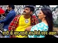 Pawan Singh Marriage After Meat Akshara Singh