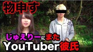 【晒していいとも#176】じゅえりーさんにまた有名YouTuberの彼氏が出来た件について物申す【荒野行動】