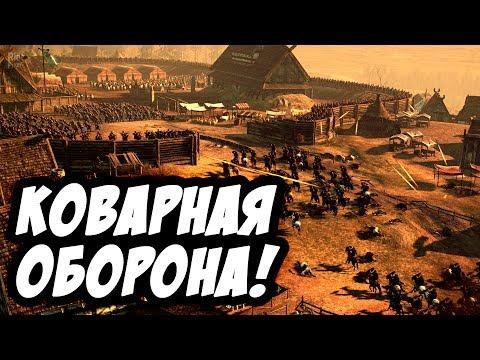 Коварная оборона!♞ (Total War Attila, кампания Аксум) #52