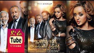Gudegna Nech (ጉደኛ ነች) Latest Ethiopian Movie From DireTube Cinema