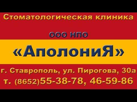 Исправление прикуса в Ставрополе Брекеты Ставрополь Выравнивание зубов ортодонт ортодонты Ставрополя