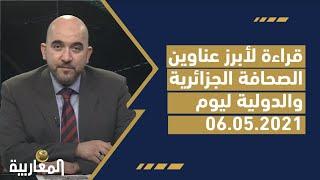 قراءة لأبرز عناوين الصحافة الجزائرية  والدولية ليوم 06.05.2021