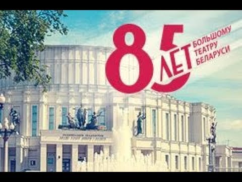 85-летие Большого театра Беларуси  85з анниверсари оф зе Болшои Зеатер оф Беларас
