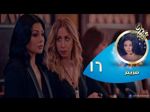 """مسلسل """"مريم"""": الحلقة 16"""
