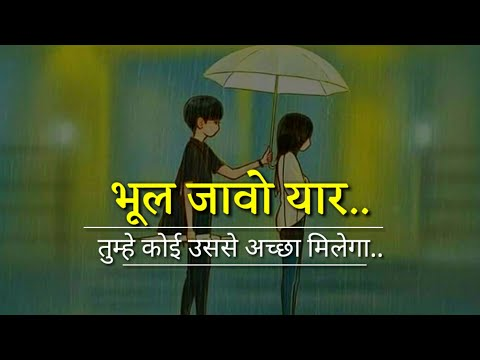 Life Motivational Lines Whatsapp Status Video, Positive Thought, Life Quotes Status Video Shivi