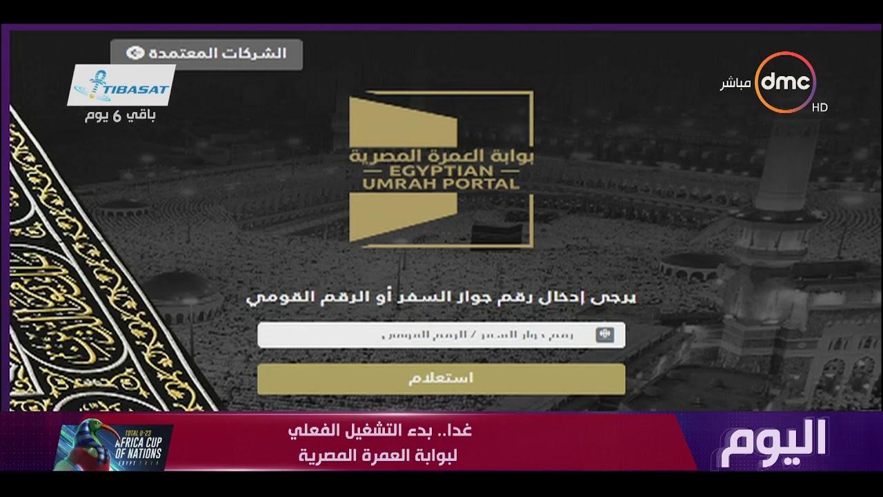 اليوم - غدا.. بدء التشغيل الفعلي لبوابة العمرة المصرية