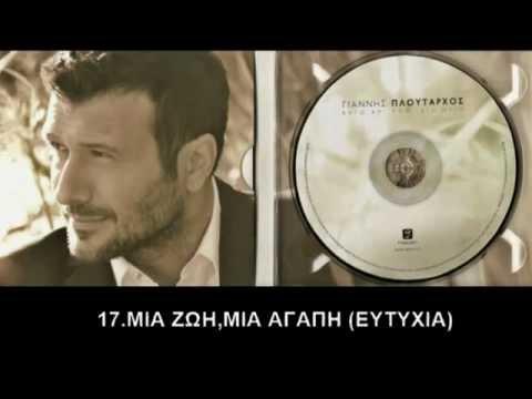 ✅2013 (FULL ORIGINAL CD) Giannis Ploutarxos - Kato Ap' Ton Idio Ilio