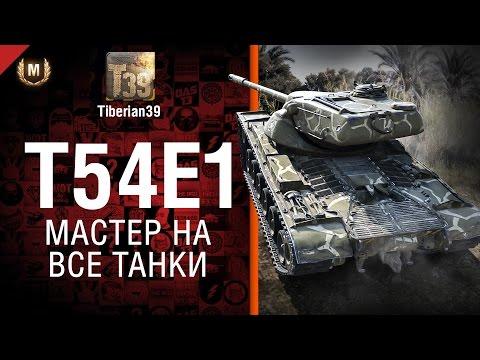 Мастер на все танки №99: T54E1 - от Tiberian39 [World of Tanks]