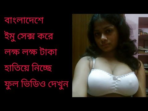 Bangla Imo Video Call(1)