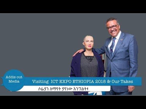 ሶፊያን ለማየት ያየነው እንግልት | Visiting ICT EXPO ETHIOPIA 2018 & Our Takes |