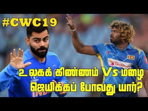 உலகக்கிண்ணம் 2019 போட்டியில் மழை   World Cup Vs மழை | World Cup Round Up | Highlights | ARV Loshan | CWC19