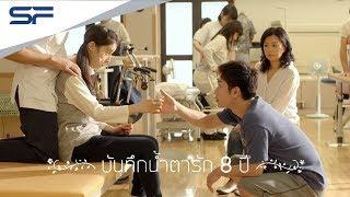 The 8 Year Engagement บันทึกน้ำตารัก 8 ปี  -  Official Trailer  ตัวอย่าง (ซับไทย)