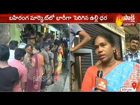 AP govt to sell onion at Rs. 25 per kg | People Reactions in Kurnool | Sakshi TV
