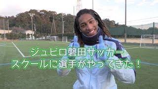1/17(木)サッカースクールに選手がやってきた!