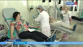 Всемирный день донора крови в Оренбурге 2019 - Репортаж ГТРК