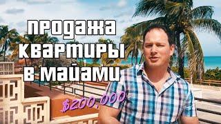 Цены на квартиры в Майами | Инвестиции в недвижимость | Miami Real Estate