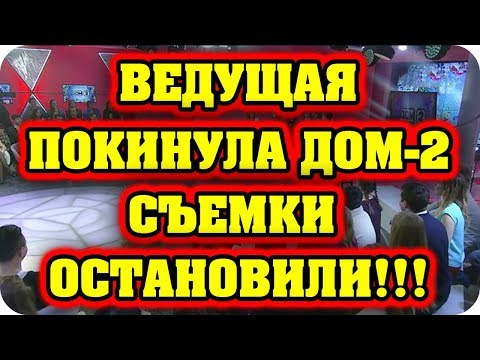 ДОМ 2 СВЕЖИЕ НОВОСТИ раньше эфира 22 апреля 2018 (22.04.2018) - DomaVideo.Ru