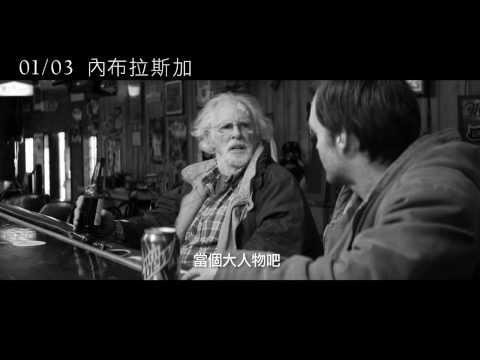 【內布拉斯加】Nebraska 短版預告 ~ 1/3 幽默上映