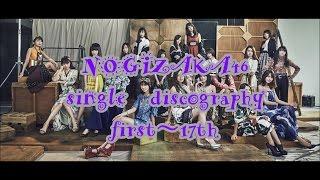 NOGIZAKA46 single discography First~17th   (乃木坂46 シングルディスコグラフィー First~17th)