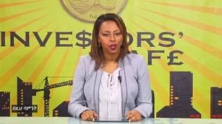 Investors' Cafe: Interview with Ato Getachew Engeda on Tourism in Ethiopia- Part II