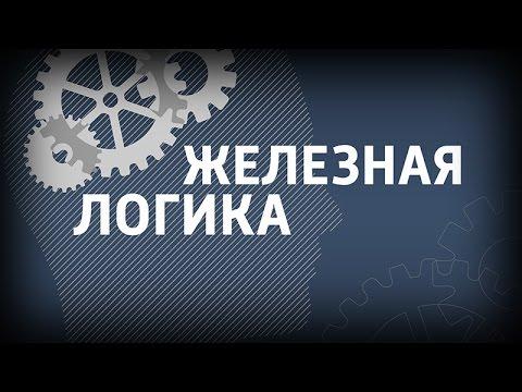 Вести ФМ онлайн: Железная логика с Сергеем Михеевым (полная версия) 14.11.2016 (видео)