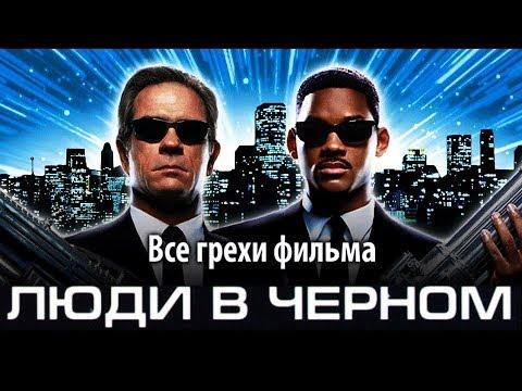 Все грехи фильма \Люди в черном\