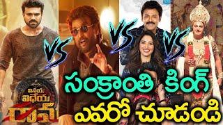 Which Movie Topped in Sankranti Race? | Vinaya Vidheya Rama Vs Petta Vs F2 Vs NTR Kathanayakudu