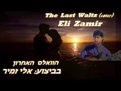 אלי זמיר/The Last Waltz(cover) Eli Zamir