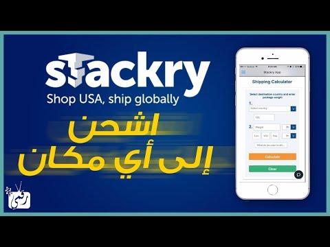 العرب اليوم - كيف تشتري من أمازون وتشحن إلى أي مكان في العالم