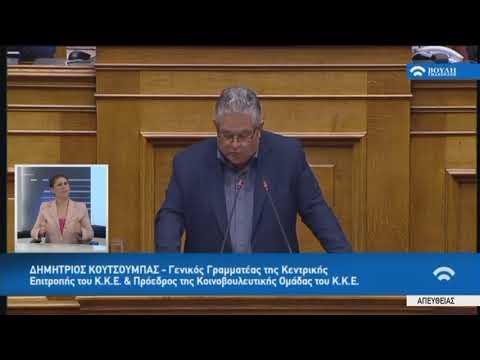Δ.Κουτσούμπας(Γεν.Γραμμ. Κ.Κ.Ε)(Συζήτηση προ Ημερ.Διατάξεως γιά την Οικονομία)(05/07/2018)