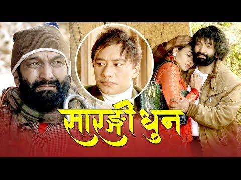 Video New Nepali lok song 2075 | सारंगी धुन Sarangi Dhun | Hemanta Ale | Ft. Surbir Pandit download in MP3, 3GP, MP4, WEBM, AVI, FLV January 2017