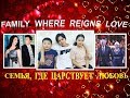 Dimash  Family Where Reigns Love