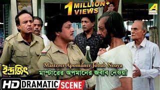 Download Video Masterer Apomaner Jobab Neoya | Dramatic Scene | Indrajit | Ranjit Mallick MP3 3GP MP4
