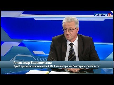 Александр Евдокименко, ВрИП председателя комитета ЖКХ Администрации Волгоградской области