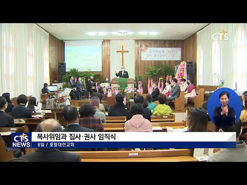[CTS뉴스] 포항대련교회 목사위임 및 집사, 권사 임직식 (201112)
