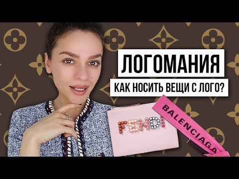 ЛОГОМАНИЯ КАК И С ЧЕМ НОСИТЬ ВЕЩИ С ЛОГО - DomaVideo.Ru