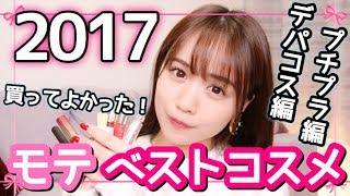 2017年ベストコスメ♡デパコス編・プチプラ編