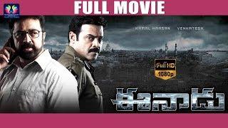 Eenadu Telugu Full Length Movie || Venkatesh || Kamal Haasan || Telugu Full Screen