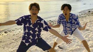 慎吾&吾郎ちゃん、常夏の自然を遊びつくす!/サントリーオールフリーCM2(30秒)