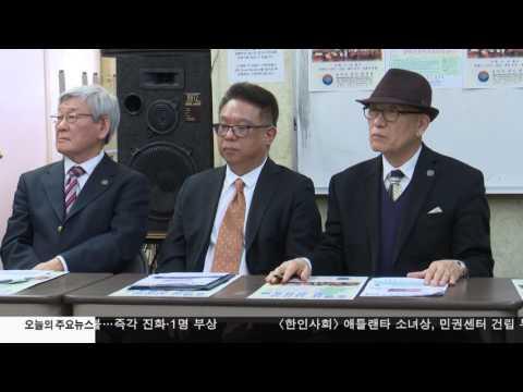뉴저지 한인사회 '효' 사상 알린다  3.03.17 KBS America News