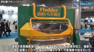 MF―Tokyo2017開幕−新素材加工・IoT提案など先端技術に注目(動画あり)