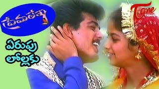 Prema Lekha Telugu Movie Songs |  Yerupulolaku Kulikenu | Ajith | Devayani