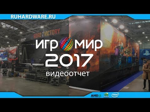 ИГРОМИР 2017. Видеоотчет с 0 дня!
