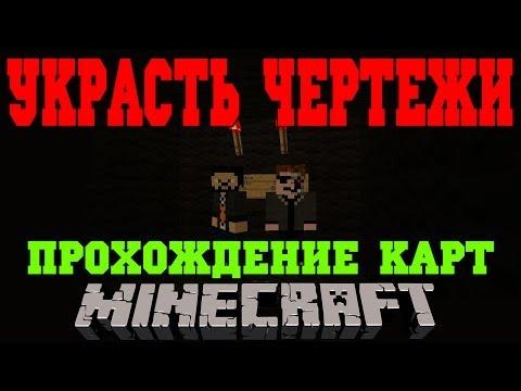 Прохождение Карт Minecraft - Украсть Чертежи
