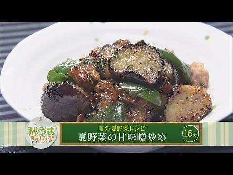 楽うまクッキング-夏野菜の甘味噌炒め