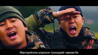 Download Lagu Toonot Lyrics - Тоонот Үгтэй MONGOLIAN HIP HOP RAP ARTISTS Mp3