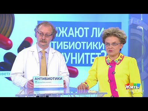 Жить здорово Совет за минуту: снижают ли антибиотики иммунитет(21.05.2018) - DomaVideo.Ru